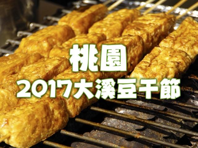 桃園2017大溪豆干節。住奇美商務旅館,搭台灣好行慈湖線參加大溪豆干節。